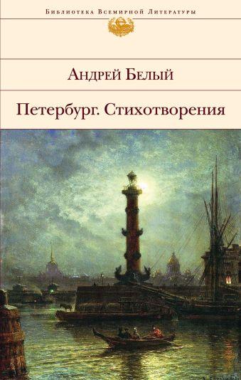 Петербург. Стихотворения Белый А.