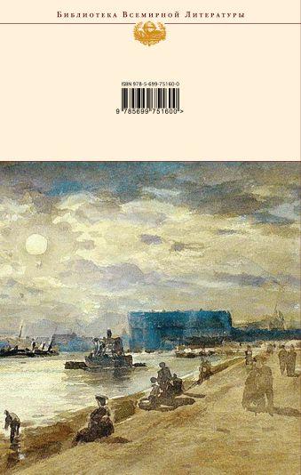 Петербург. Стихотворения Андрей Белый