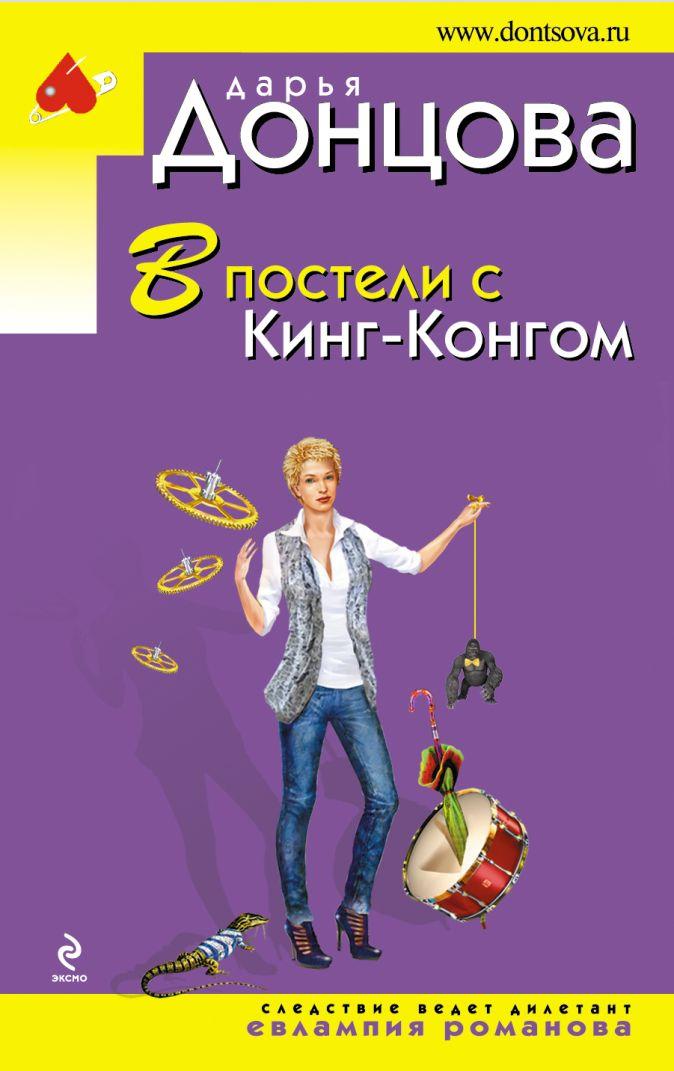 Донцова Д.А. - В постели с Кинг-Конгом обложка книги