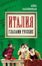 Павловская А.В. - Италия глазами русских' обложка книги