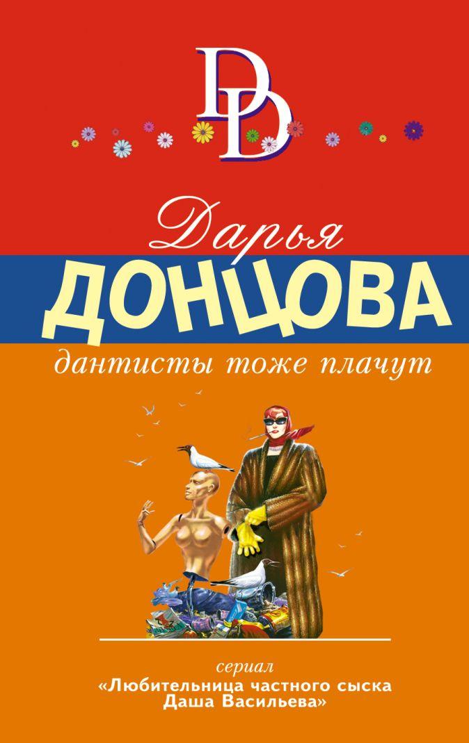 Донцова Д.А. - Дантисты тоже плачут обложка книги