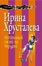 Хрусталева И. - Интимный ужин на чердаке' обложка книги