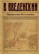 Введенский В.В. - Приказчик без головы' обложка книги