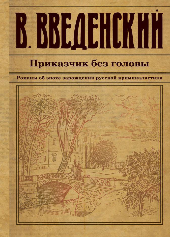 Валерий Введенский - Приказчик без головы обложка книги