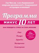 Векслер Э. - Программа «Минус 10 лет». Как победить стресс и стать моложе' обложка книги