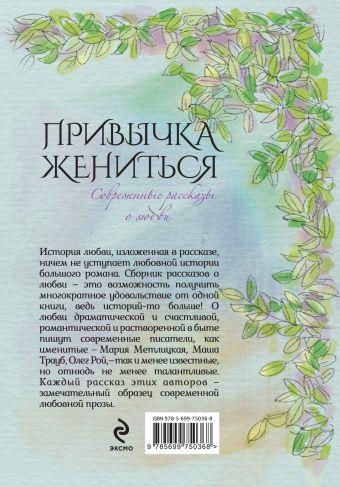 Современные рассказы о любви. Привычка жениться Метлицкая М., Рой О., Трауб М. и др.