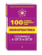 Федосеева А.А. - Информатика' обложка книги