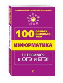 Универсальный справочник школьника. 100 самых важных тем (обложка)