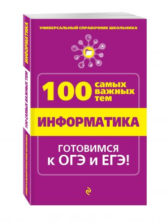 Информатика А.А. Федосеева