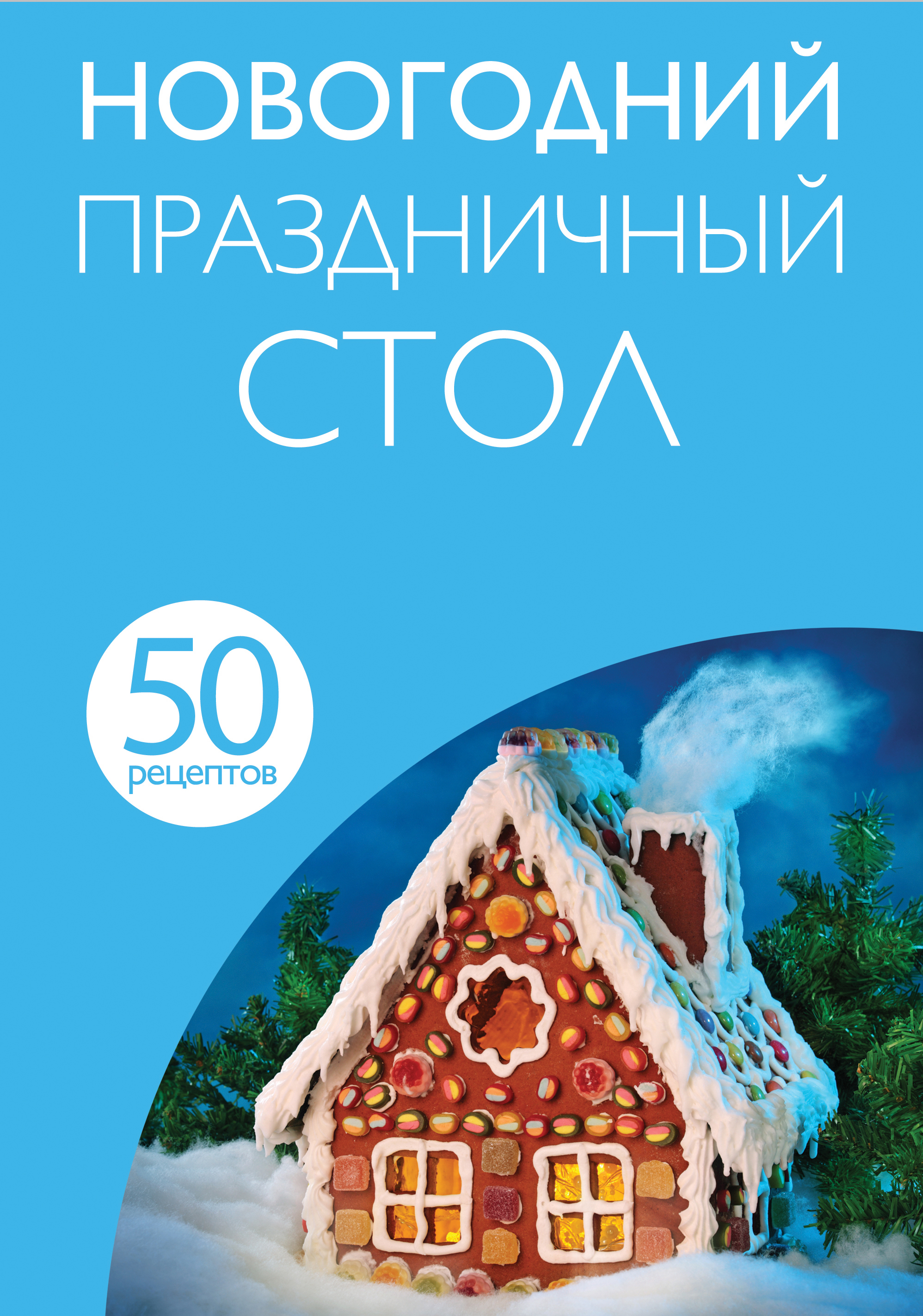 50 рецептов. Новогодний праздничный стол ISBN: 978-5-699-75049-8 mz15 mz17 mz20 mz30 mz35 mz40 mz45 mz50 mz60 mz70 one way clutches sprag bearings overrunning clutch cam clutch reducers clutch