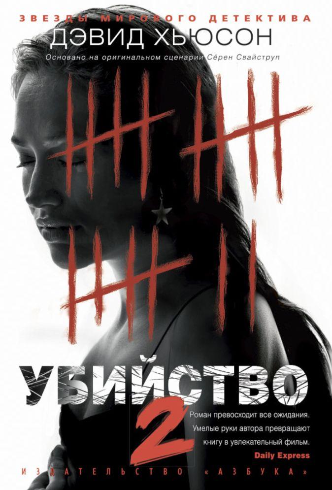 Убийство-2: роман. Хьюсон Д. Хьюсон Д.