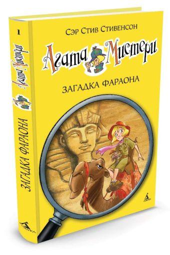 Агата Мистери. Загадка Фараона: роман. Стивенсон С. Стивенсон С.