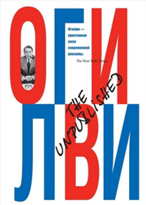 The Unpublished. Огилви Д. Огилви Д.