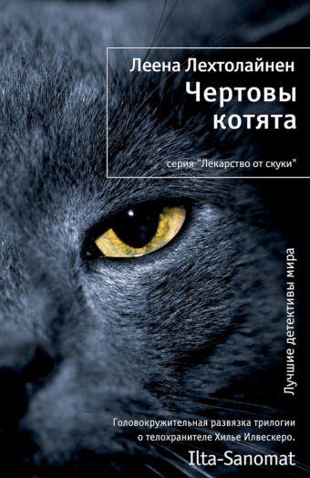 Чертовы котята: роман. Лехтолайнен Л. Лехтолайнен Л.