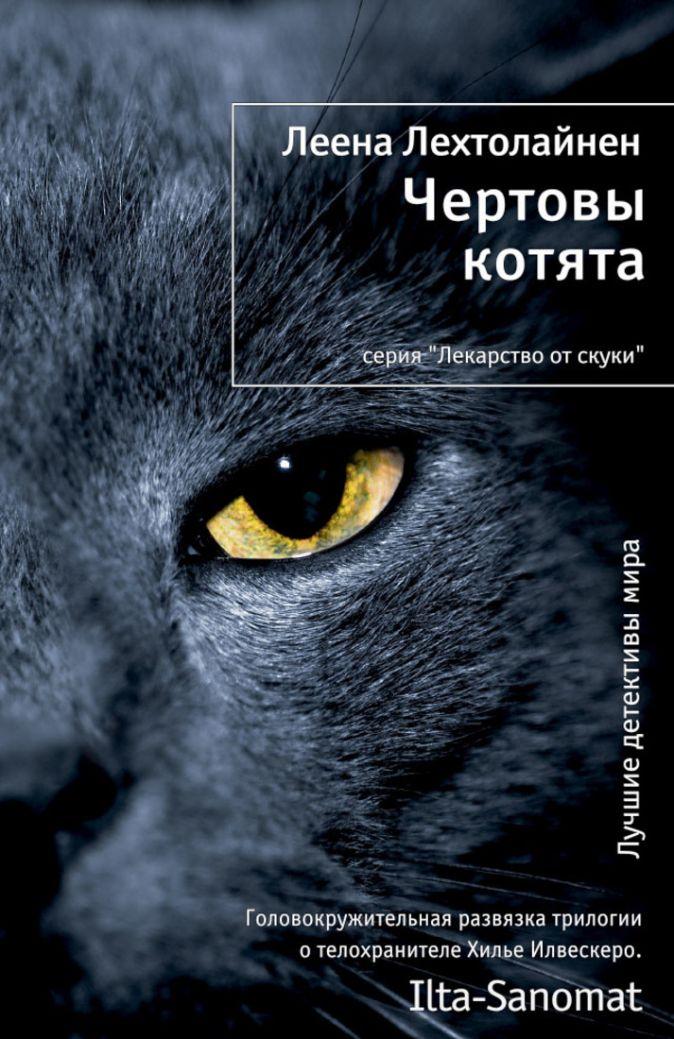 Лехтолайнен Л. - Чертовы котята: роман. Лехтолайнен Л. обложка книги