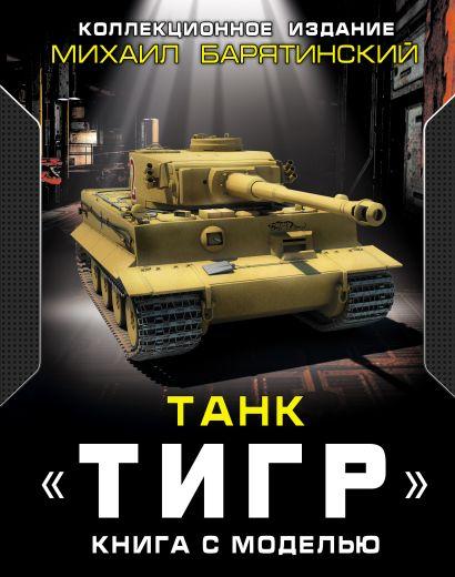 Танк «Тигр». Книга с моделью - фото 1