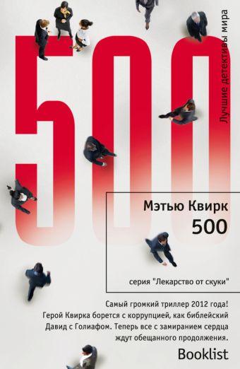 500: роман. Квирк М. Квирк М.