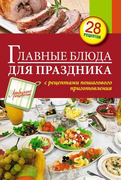 Главные блюда для праздника - фото 1