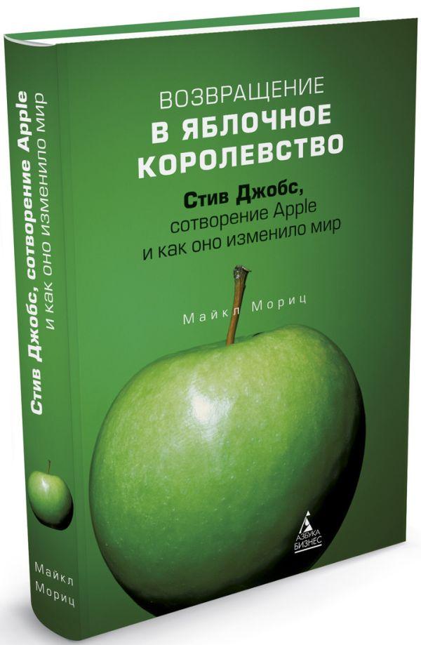 Возвращение в Яблочное королевство. Стив Джобс, сотворение Apple и как оно изм-ло мир 001. Издательство. Мориц М. Мориц М.