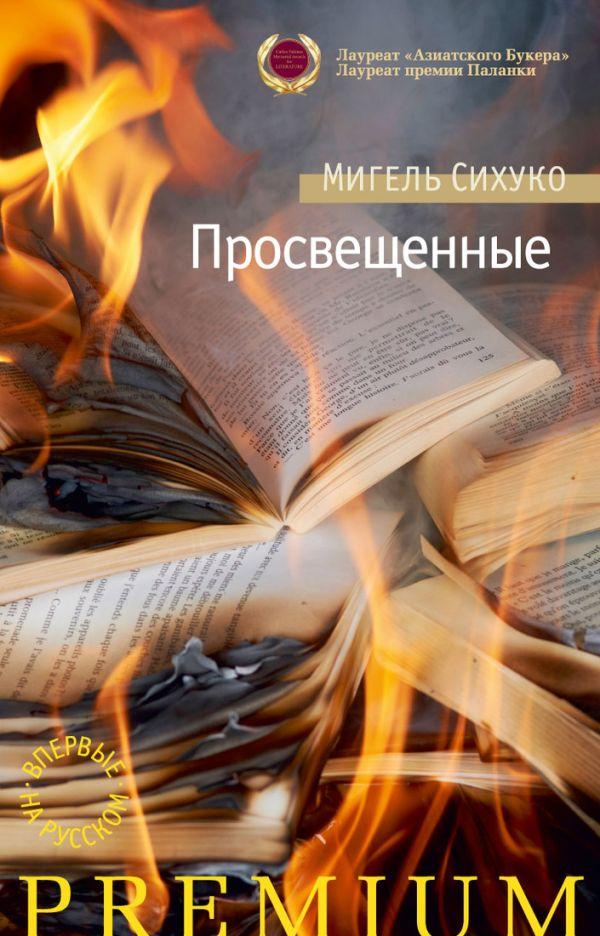 Просвещенные: роман. Сихуко М. Сихуко М.
