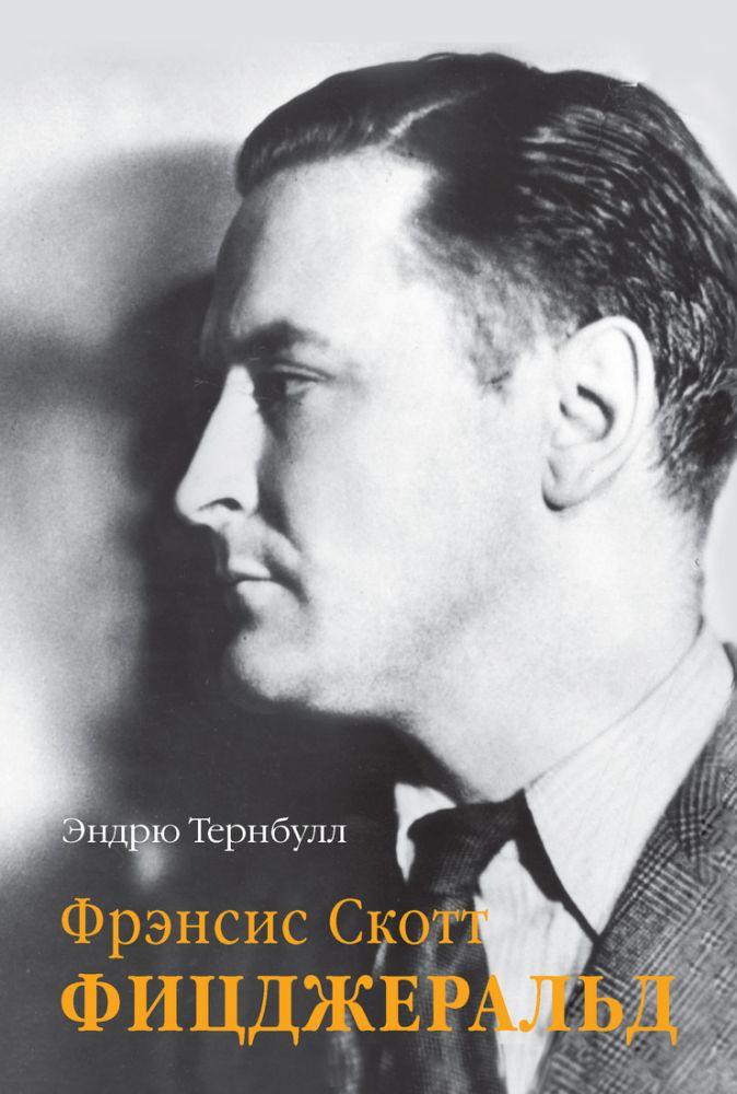Тернбулл Э. - Фрэнсис Скотт Фицджеральд: биография. Тернбулл Э. обложка книги