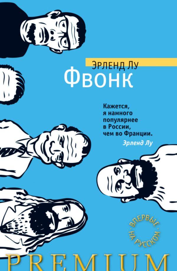 Фвонк: роман. Лу Э. Лу Э.