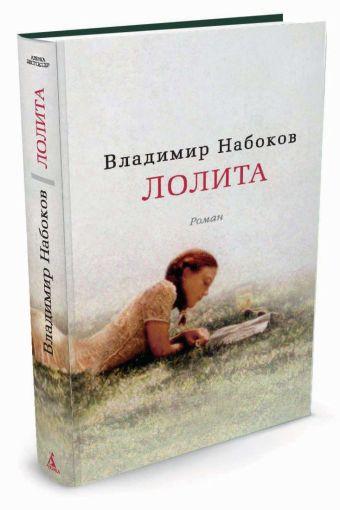 Лолита: роман. Набоков В. Набоков В.