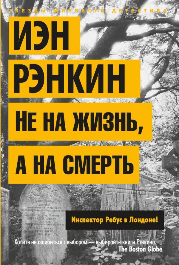 Не на жизнь, а на смерть: роман. Рэнкин И. Рэнкин И.