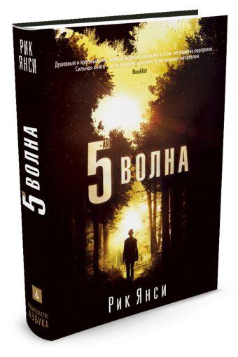 5-я волна: роман. Янси Р. Янси Р.
