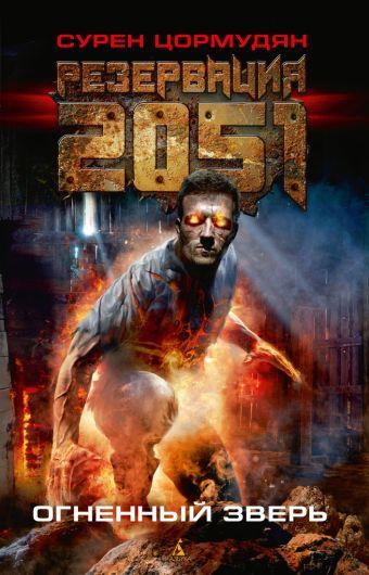 Резервация 2051. Огненный зверь: роман. Цормудян С. Цормудян С.