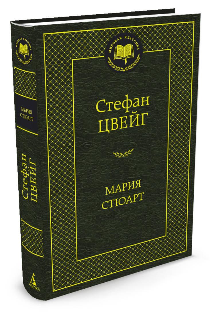 Цвейг С. Мария Стюарт: романизированная биография (золот. тиснен.). Цвейг С.