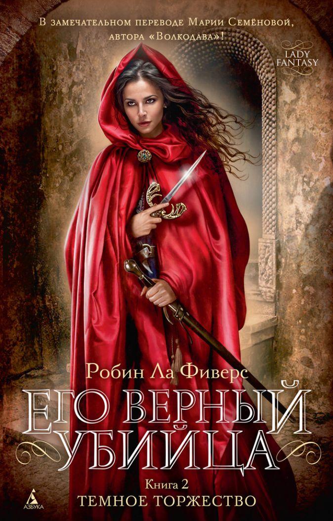 Ла Фиверс Р. - Его верный убийца. Кн. 2: Темное торжество. Lady Fantasy: роман. Ла Фиверс Р. обложка книги