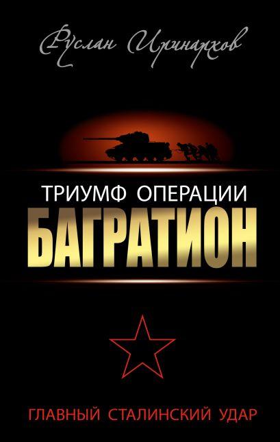 "Триумф операции ""Багратион"". Главный Сталинский удар - фото 1"