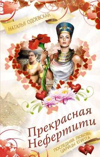 Одоевская Н. - Прекрасная Нефертити. Последняя любовь царицы Египта обложка книги