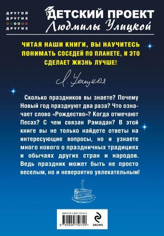 Праздник! Праздник! Ольга Бухина, Галина Гимон, Елена Сморгунова
