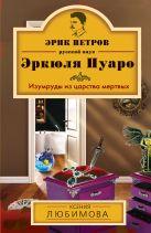 Любимова К. - Изумруды из царства мертвых' обложка книги