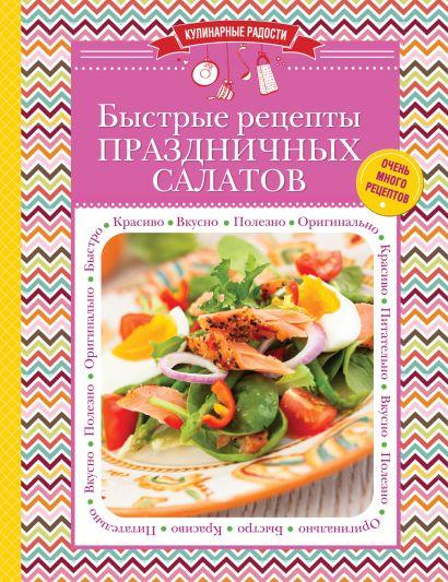 Быстрые рецепты праздничных салатов - фото 1