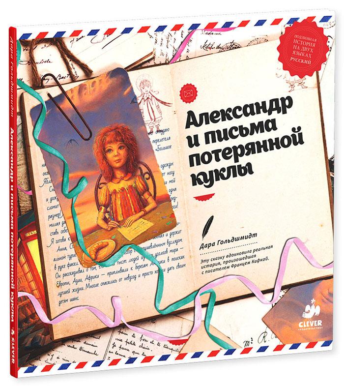 Гольдшмидт Д. Александр и письма потерянной куклы