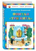 """Фонтан """"Три кита"""" (ст. изд.)"""