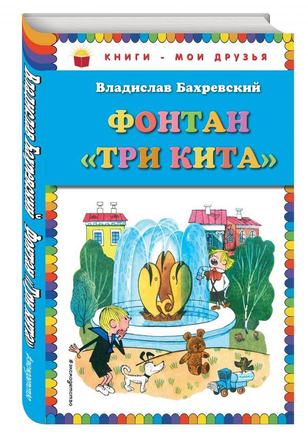 """Фонтан """"Три кита"""" (ст. изд.) Бахревский В.А."""