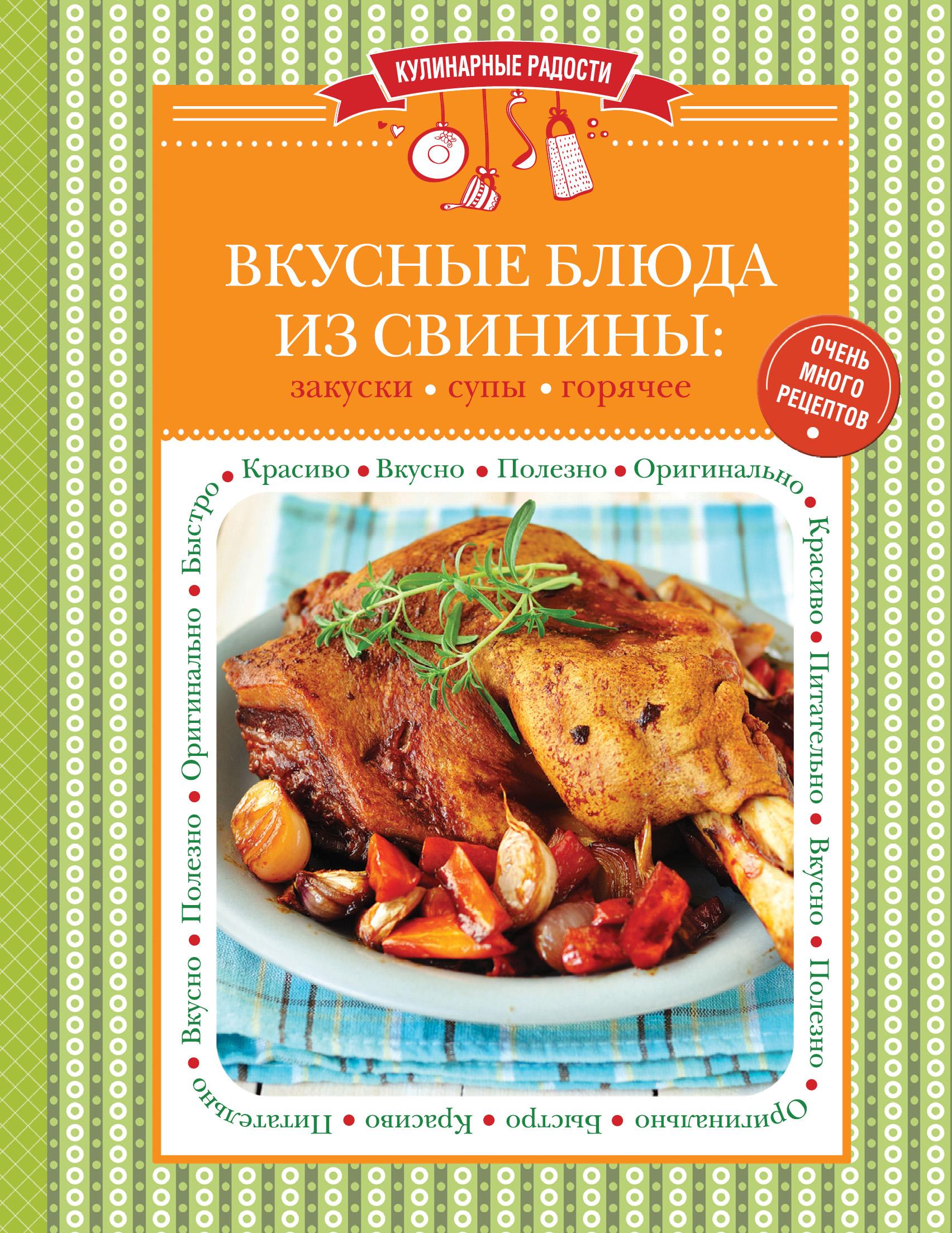 Вкусные блюда из свинины: закуски, супы, горячее ольхов олег рыба морепродукты на вашем столе салаты закуски супы второе