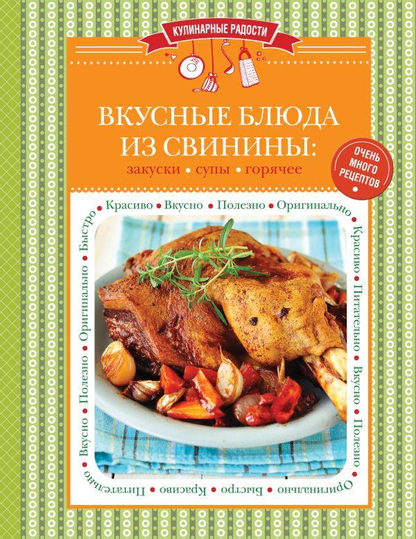 Вкусные блюда из свинины: закуски, супы, горячее