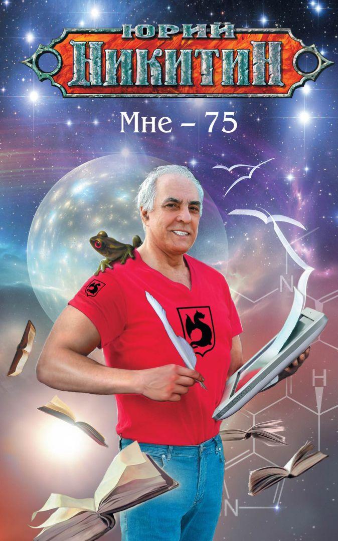 Никитин Ю.А. - Мне - 75 обложка книги