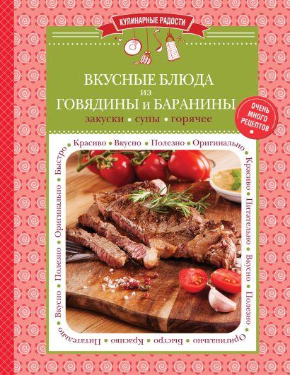 Вкусные блюда из говядины и баранины: закуски, супы, горячее - фото 1