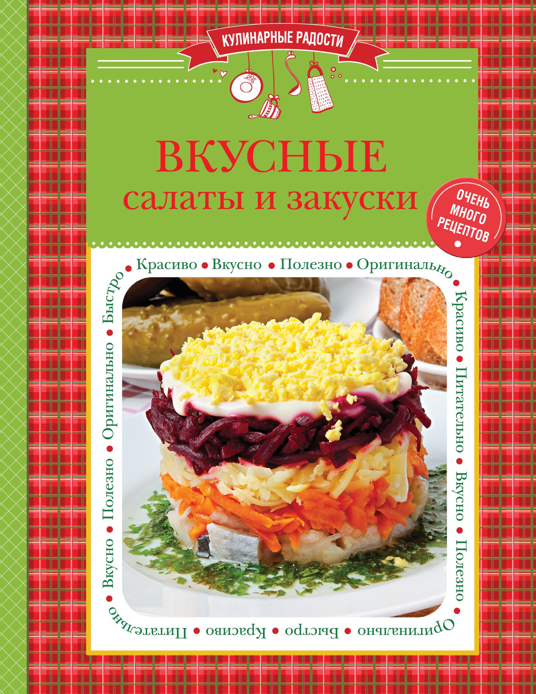 калинина а салаты и закуски на вашем столе Вкусные салаты и закуски