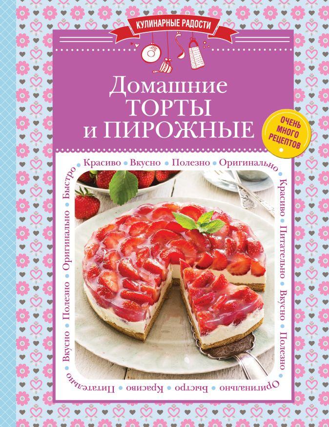 Домашние торты и пирожные