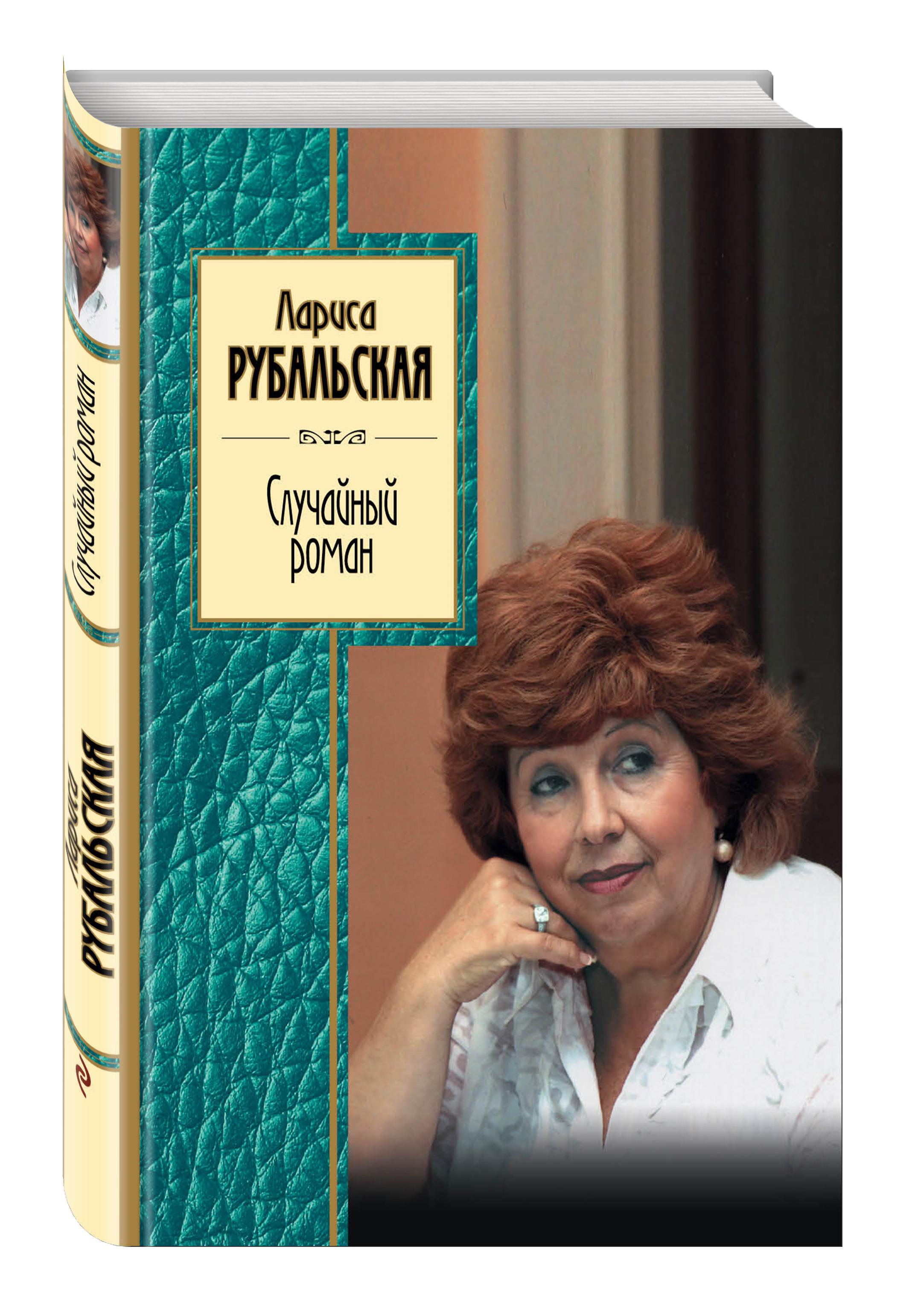 Рубальская Л.А. Случайный роман ISBN: 978-5-699-75167-9