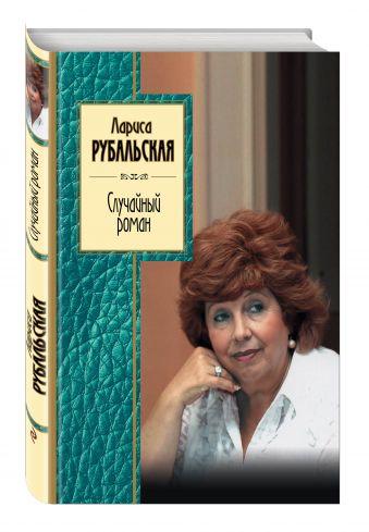 Случайный роман Рубальская Л.А.