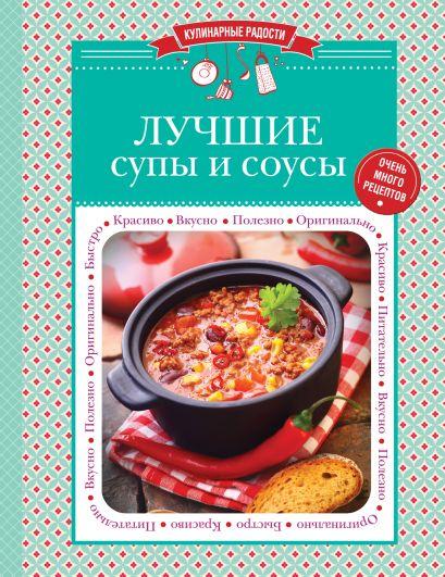 Лучшие супы и соусы - фото 1