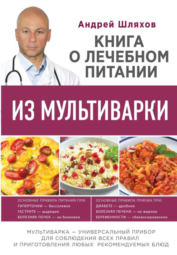 Книга о лечебном питании из мультиварки, написанная врачом Шляхов А.Л.